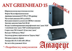 Новинка ANT GREENHEAD 15!