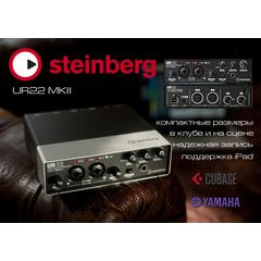 STEINBERG UR22MKII USB AUDIO INTERFACE - аудиоинтерфейс